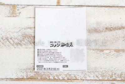 宝くじ コメ 【2020】コメダ珈琲の福袋が予約受付中! 豪華景品が当たる「コメ宝くじ」付きだよ♪