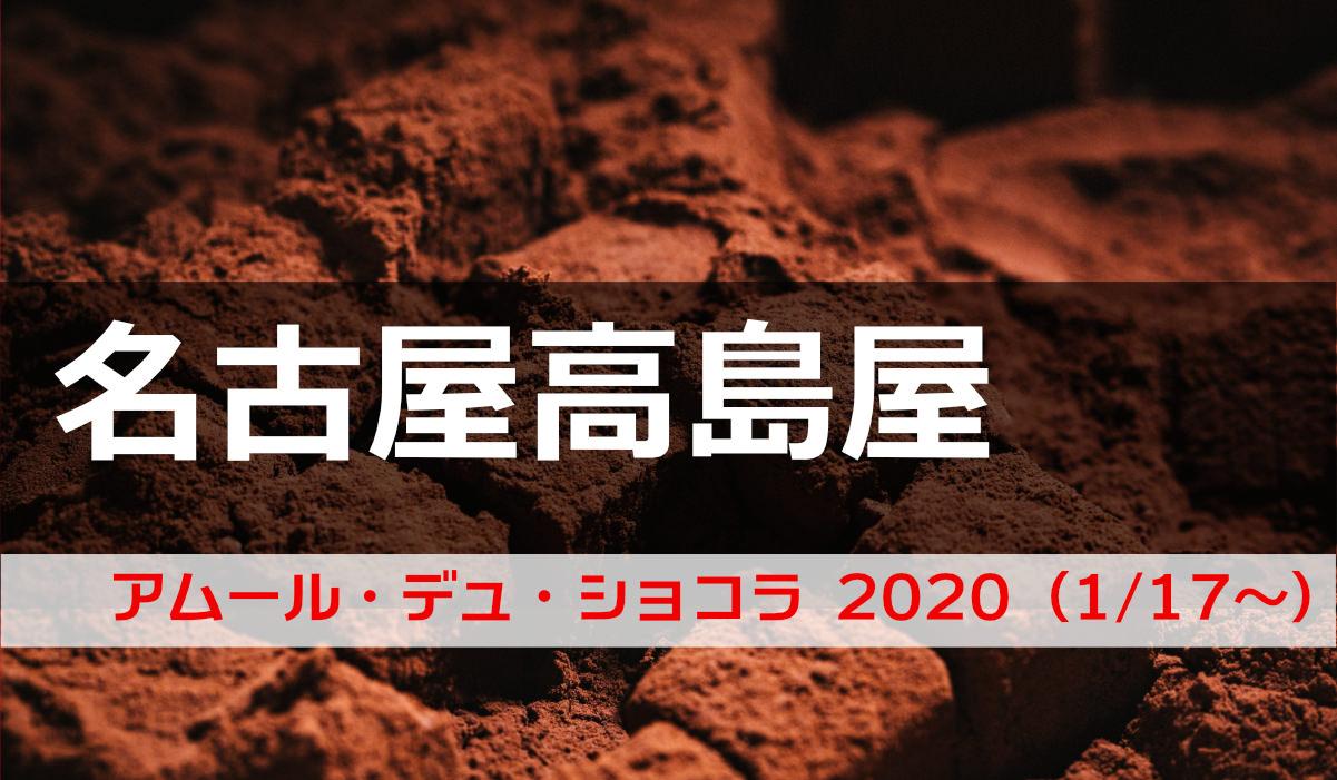 名古屋 高島屋 バレンタイン 2020