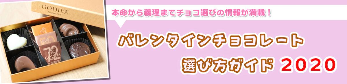 バレンタインチョコレート 選び方ガイド2020