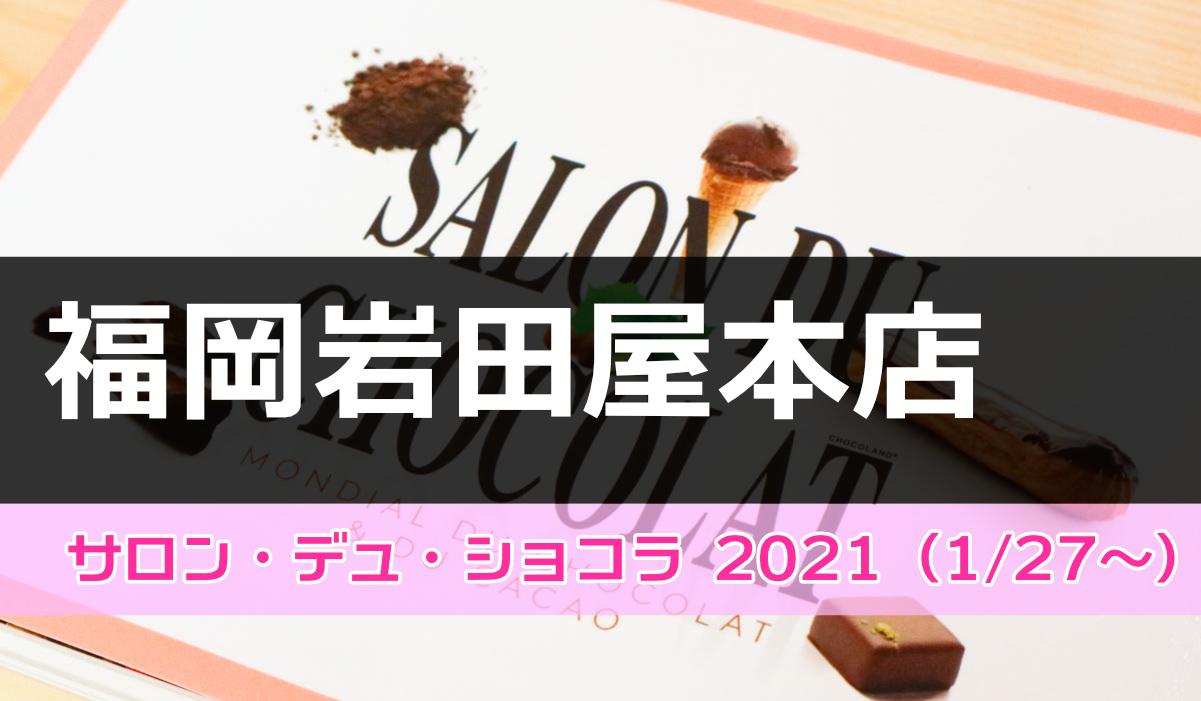 2021 岩田屋 バレンタイン