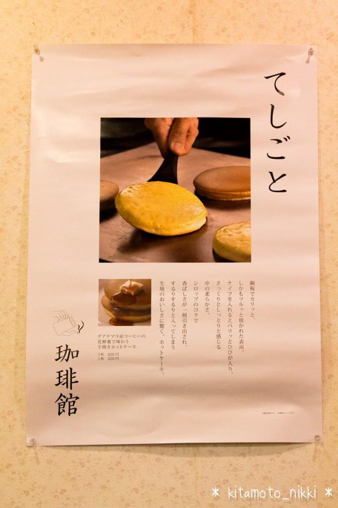 IMG_7704-coffee-kan-hotcake