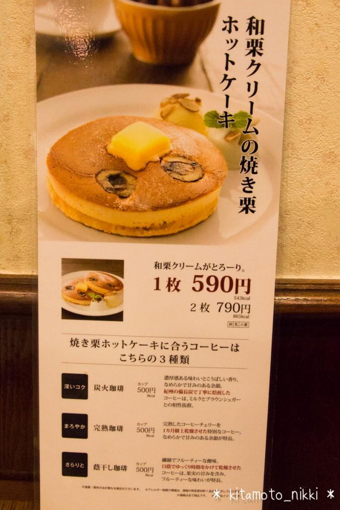 IMG_7718-coffee-kan-hotcake
