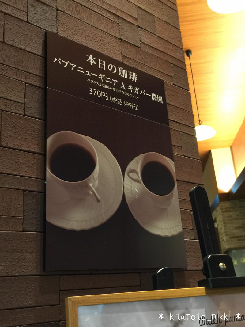 IMG_5156-kurashiki-coffee