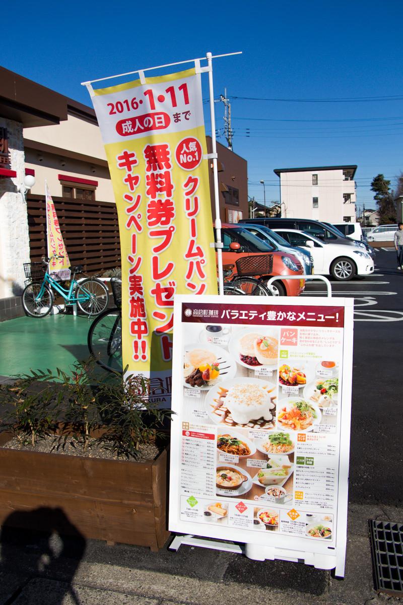 IMG_6506-takakuramachi-coffee