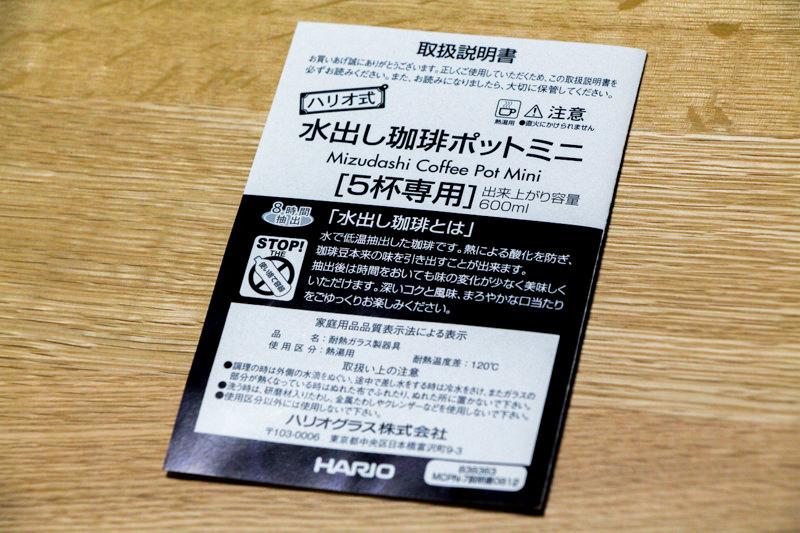 IMG_9382-mizudashi-ice-coffee