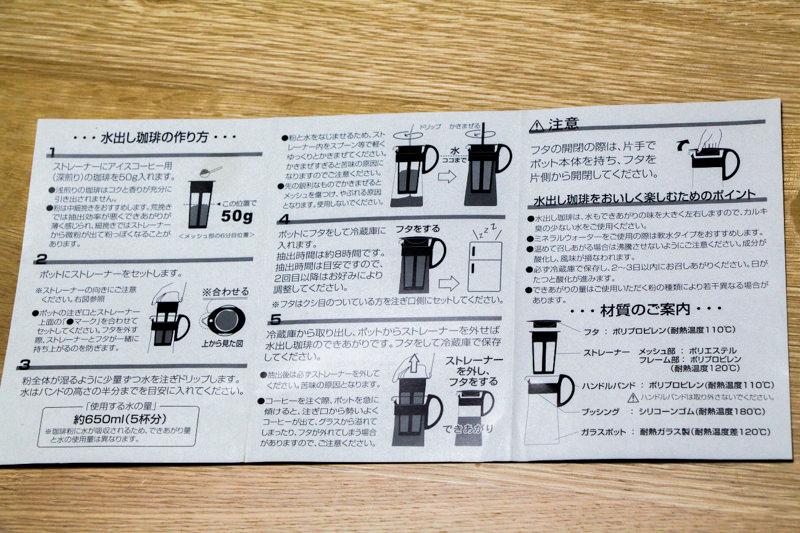IMG_9384-mizudashi-ice-coffee