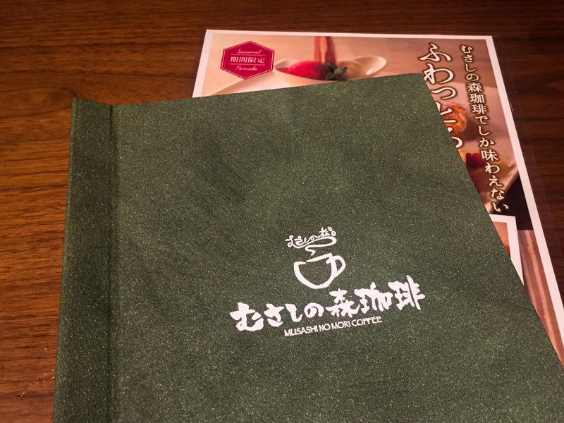 img_2374-musashi-no-mori-coffee