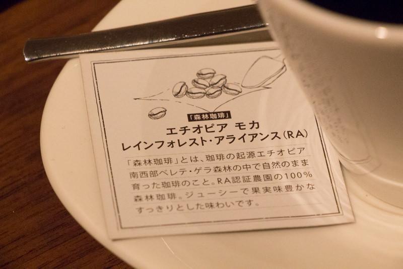 img_3229-musashi-no-mori-coffee