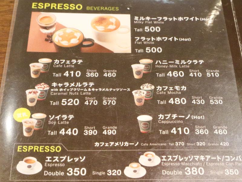 コーヒー メニュー タリーズ