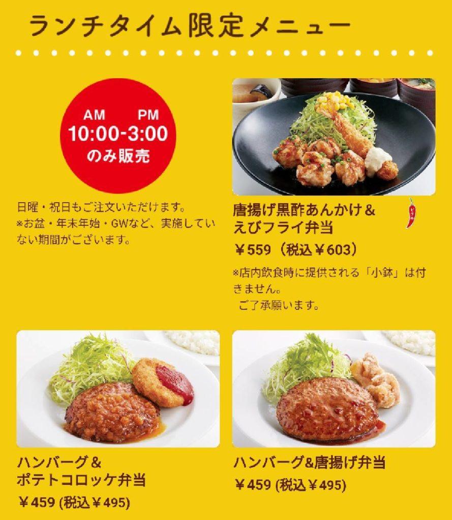 テイクアウト ジョイフル ジョイフルの冷凍ハンバーグは198円でお店の味!3種食べた感想【おすすめ冷凍食品】