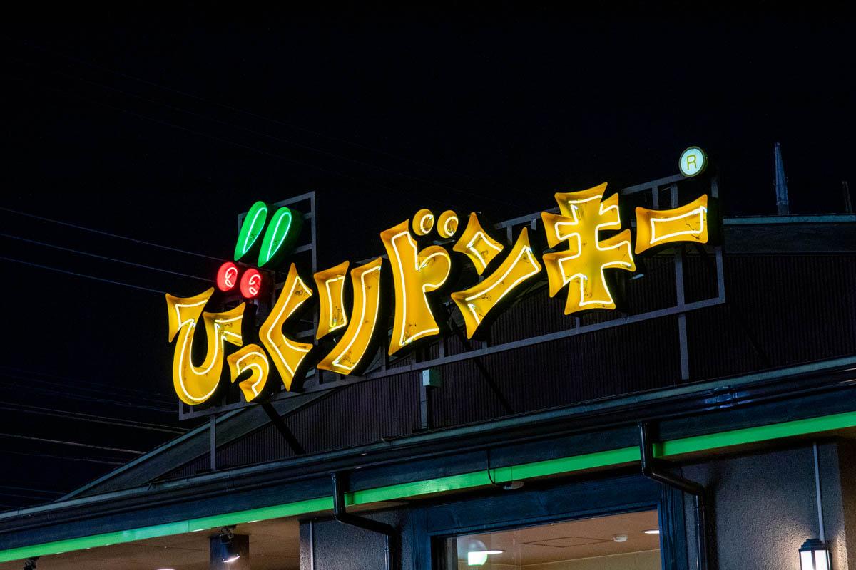 ハンバーグレストラン「びっくりドンキー」ロゴ
